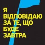 poster for Euromaidan