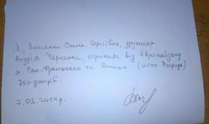 chernenko_receipt