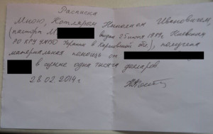 kotliar_receipt